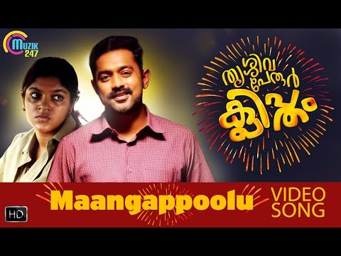 Thrissivaperoor Kliptham | Maangappoolu Song Video| Asif Ali, Chemban Vinod Jose | Bijibal |Official