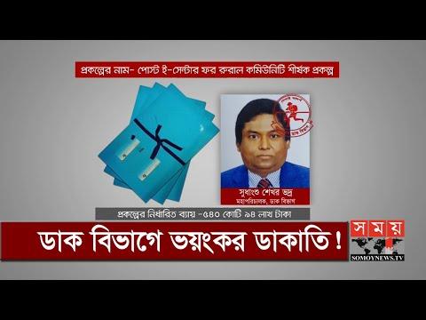 ডিজিটাল সেবা দেয়ার নামে শত শত কোটি টাকা লোপাট! | Bangladesh Post Office