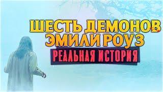 ШЕСТЬ ДЕМОНОВ ЭМИЛИ РОУЗ - РЕАЛЬНАЯ ИСТОРИЯ