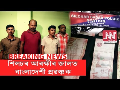 4 Bangladeshis nabbed in Silchar for money laundering, fake