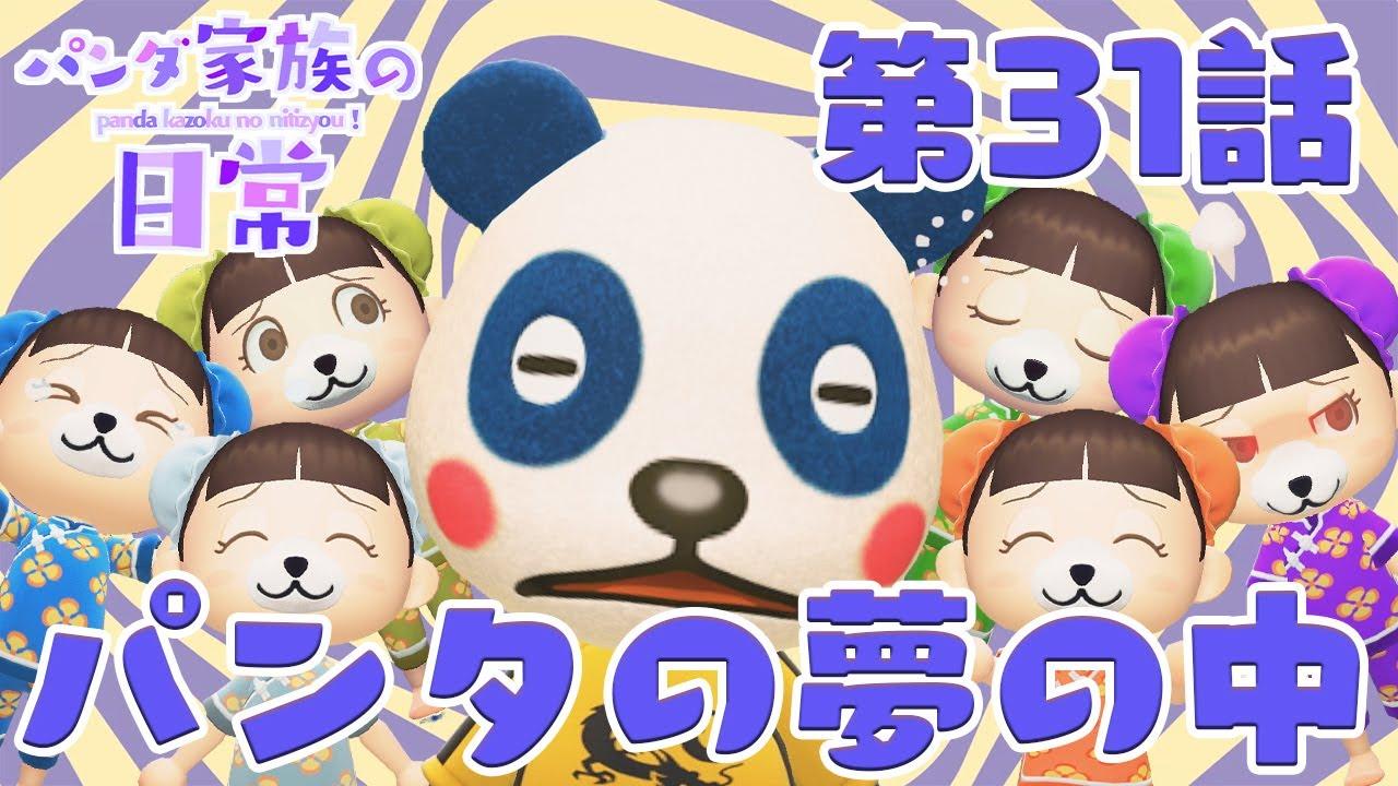 【あつ森アニメ】パンダ家族の日常#31「パンタの夢の中」