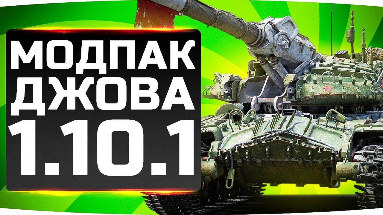 Модпак Джова для World of Tanks 1.10.1.4