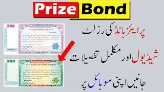Best way to check prize bond results on Your Android 2018 Latest Method (Urdu)