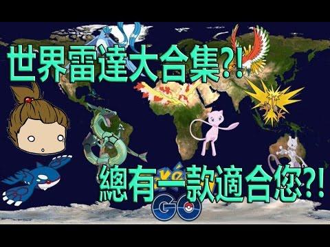 【Pokémon GO】世界雷達大合集?!(總有一款適合您?!) - YouTube