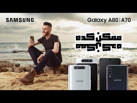 أغنية سامسونج Galaxy A80 I A70 .. ممكن كده – Amir Eid Ft. Sherif Mostafa