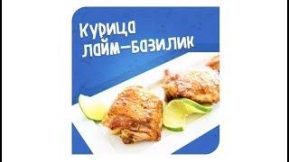 HappyKeto.ru - Кето диета, рецепты. Курица лайм-базилик