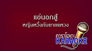 แอ่นอกสู้ - หญิงหวึ่ง กับ ยายแหวง [KARAOKE Version] เสียงมาสเตอร์