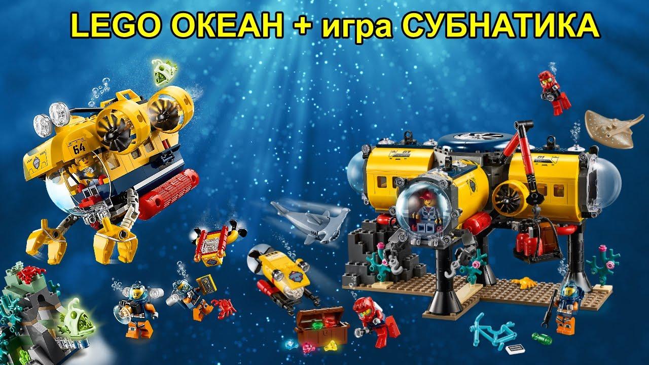 LEGO серия ОКЕАН и Игра про подводный мир СУБНАТИКА. Классный сборник для любителей ЛЕГО и PC игр!
