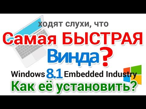 Как установить Windows Embedded 8.1 Industry Профессиональная второй системой?