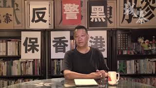 727 反警黑 保香港 - 25/07/19 「特備節目」長版本