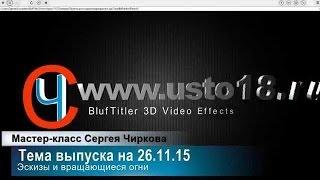 BluffTitler v.12.(Запись от 26.11.15) Видео эффекты. Эскизы и вращающиеся огни
