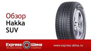 Видеообзор летней шины HAKKA SUV от Express-Шины