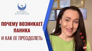 Уверенность в себе как духовная опора Маргарита Мураховская