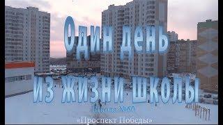 Один день из жизни школы/ конкурсный ролик РДШ/ Школа №60/Курск