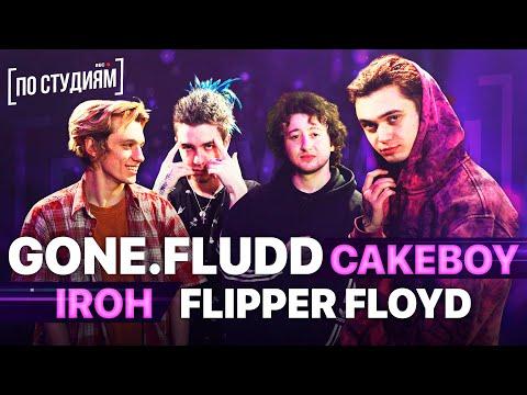 В студии у GONE.Fludd, CAKEBOY, IROH и Flipper Floyd (GLAM GO GANG!)