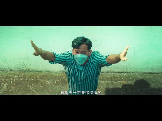 團結抗疫 一起加入防疫國家隊 國語【行政院防疫宣導影片】