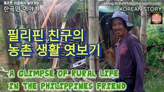 필리핀 시골 마을 사람들의 일상