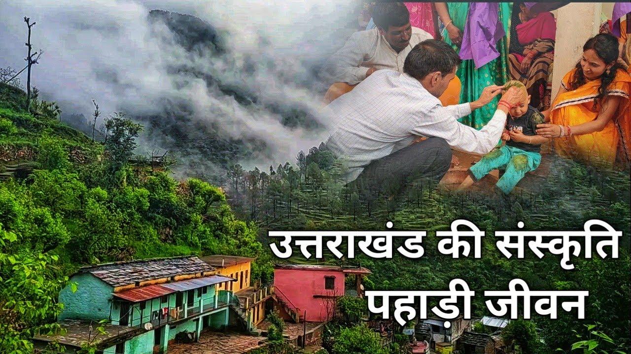 मेरे गांव की संस्कृति  || पहाड़ी जीवन || उत्तराखंड  || uttarakhand lifestyle