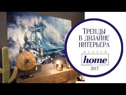 Тренды в дизайне интерьера. Warsaw Home Expo 2018