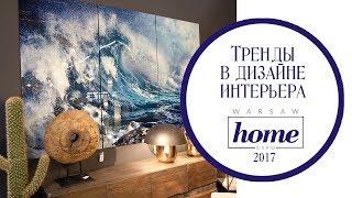 Тренды в дизайне интерьера. Warsaw Home Expo 2018 thumbnail