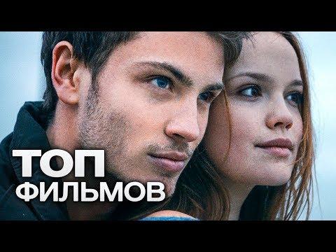 ТОП-10 ПРЕКРАСНЫХ РОМАНТИЧЕСКИХ ФИЛЬМОВ! - Видео онлайн