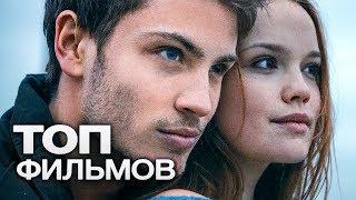 ТОП-10 ПРЕКРАСНЫХ РОМАНТИЧЕСКИХ ФИЛЬМОВ!