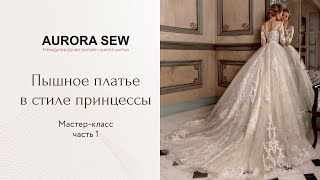 Как создать платье в стиле