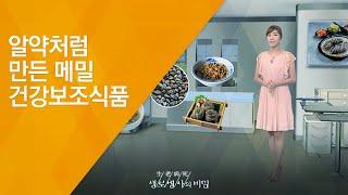 알약처럼 만든 메밀 건강보조식품 - (20120811_…