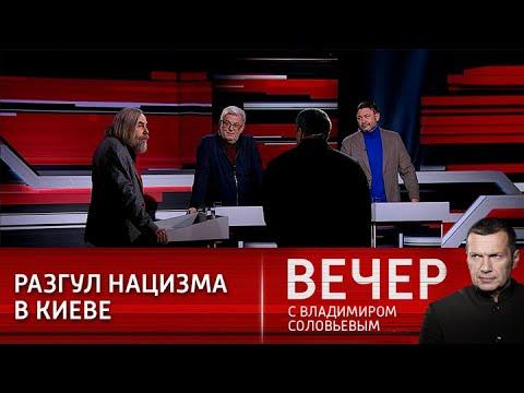Зеленский закрывает глаза на собственные проблемы. Вечер с Владимиром Соловьевым от 21.09.21