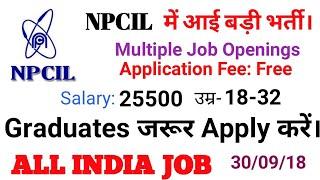 NPCIL भर्ती - 12वी पास/Graduates Apply करें। फॉर्म फीस:फ्री ,सैलरी : 25500 | NPCIL Recruiment 2018