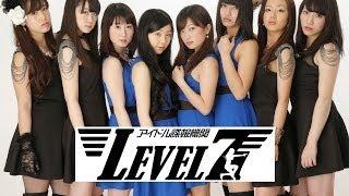 この番組は、アイドル諜報機関level7のメンバーが、 ワロップ放送局から...