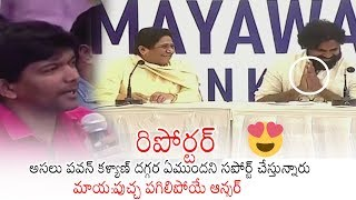 Mayawati SUPER Answer To Media Reporter Question | JSP And BSP Press Meet | Daily Culture