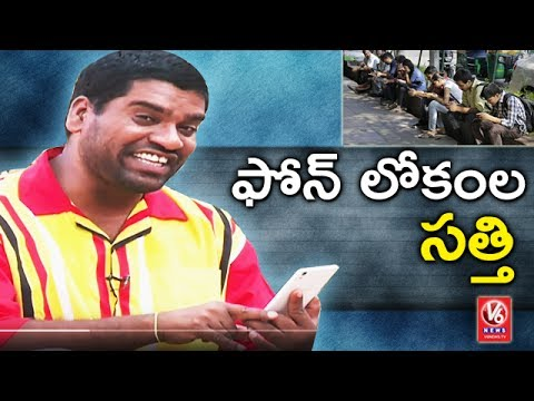 Bithiri Sathi On Youth Spend Over 3 Hours A Day On Their Smartphones    Teenmaar News