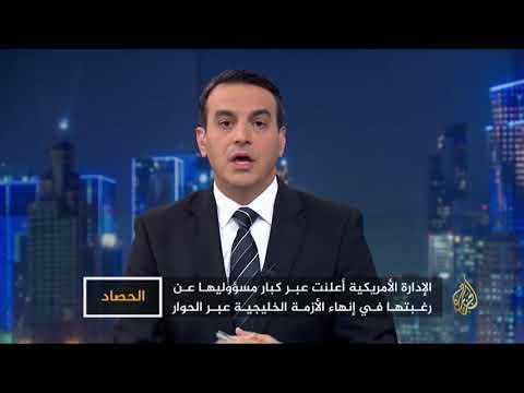 الحصاد- الأزمة الخليجية.. تطور الموقف الأميركي  - نشر قبل 3 ساعة