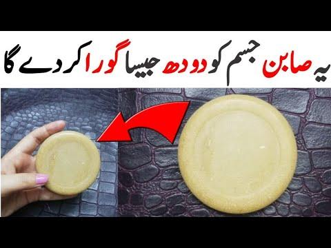 Skin Whitening Soap Get Crystle Clear  Glowing & Spotless Skin Instantly Korean Secret In Urdu/Hindi