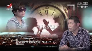 """《金牌调解》20170422 """"温顺""""的好老公"""