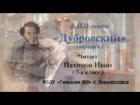 Изображение предпросмотра прочтения – Гимназия №1МБОУ читает отрывок изпроизведения «Дубровский» А.С.Пушкина
