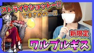 【モンスト】新限定・ワルプルギス狙いでストライクショットォー!!part220【ろあ】