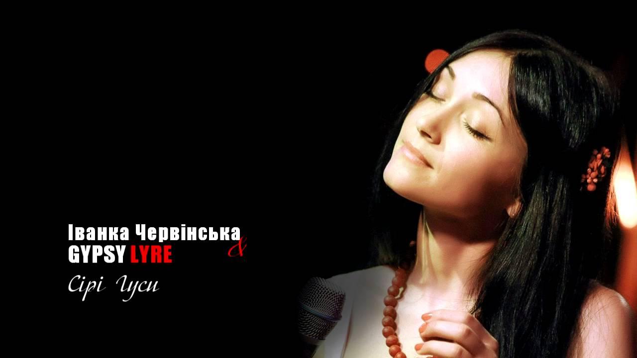 Іванка Червінська & Gypsy Lyre — Сірі Гуси (audio)