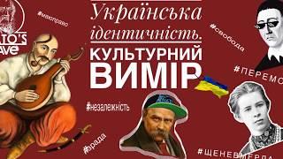Захищай український культпростір!