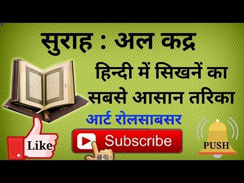 Surah Al-Qadr (Hindi<br><iframe title=