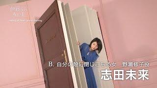 ドラマ「伊藤くん A to E」 B:野瀬修子 MBS・TBS系 TBS 8月15日(火) 2...