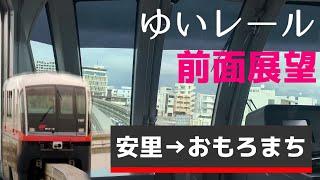 【前面展望】ゆいレール(沖縄都市モノレール)下り 安里→おもろまち