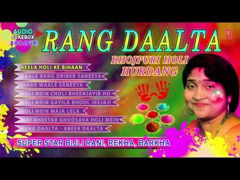 RANG DAALTA (BHOJPURI HOLI HURDANG) SUPER STAR BIJLI RANI, REKHA, BARKHA [ Songs Jukebox ]