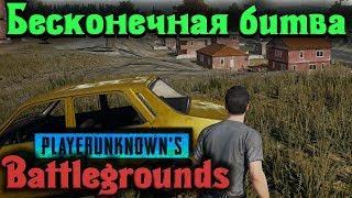 Бесконечная битва - PlayerUnknown's Battlegrounds