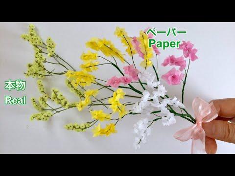【お花紙】ハイブリッドチース/ 【Tissue paper】 Limonium hybrid