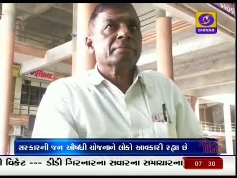 358. Pradhan Mantri Bhartiya Jan Aushadhi PariYojana Kendra | Arvalli | Ground Report Gujarati