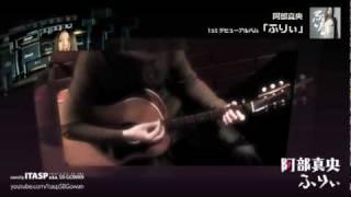 阿部真央の「ふりぃ」があまりにもテンション上がる名曲なのでギターで...