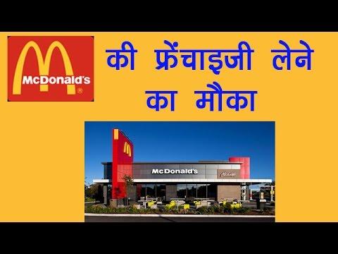 McDonald's की फ्रैंचाइज़ी लेने का पूरा प्रोसेस जानें || Process to Take McDonald Franchise