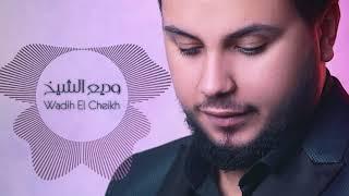 Wadih El Cheikh - 3al Mot Wadini |   وديع الشيخ  - على موت وديني